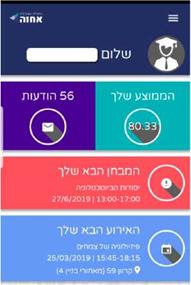 מסך הבית של האפליקציה (תמונה)